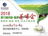 2018第十一届国际茶文化博览会
