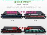 48芯ST机架式光纤终端盒(2U)