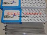 D802钴基焊条 Stellite 6钴基焊条