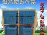 等离子净化器 低温等离子废气处理设备 工业油烟净化器