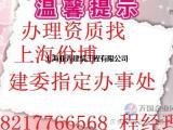 上海劳务资质代办 上海劳务资质转让便宜啊