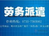 郴州劳务派遣的优势以及合作方式