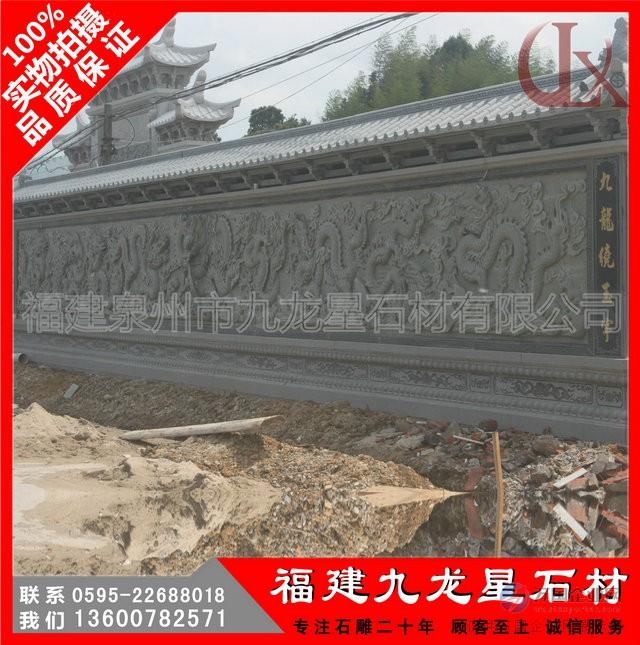 寺庙石雕照壁 青石石雕九龙壁 庭院照壁石雕题材造型图片素材