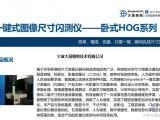 【闪测】VOG系列一键式图像尺寸测量仪,制造商大简精密