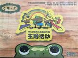 北京星历奇教育奇奇蛙生存+家教材(幼儿园小班上)