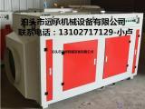 喷塑厂专用光氧催化净化设备 喷涂厂废气处理设备制药厂废气