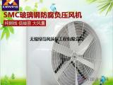 兴宜厂房负压风机防腐玻璃钢耐酸碱风机车间降温风机