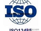 ISO13485认证服务 事事通医疗器械服务