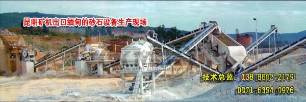 出口缅甸的砂石设备生产现场