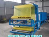 保温板包装机生产厂家