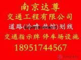 南京停车场划线 南京停车场设施 南京停车场标牌