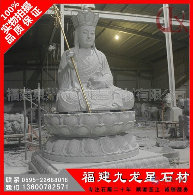 石雕地藏王1