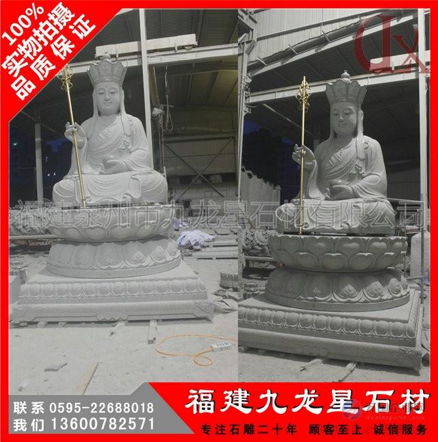 石雕地藏王