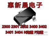 惠新晨推荐LN2556车灯IC专用低功耗MOS管