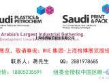 2019沙特吉达国际塑胶包装印刷化工展览会Jeddah