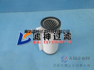 专业生产96541300000贝克真空泵排气滤芯