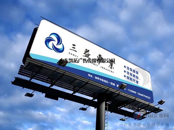 山东单立柱广告牌,高炮户外广告牌设计施工厂家凯拓