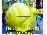 玻璃钢广场卡通形象动物雕塑大型仿真蜗牛制作工艺
