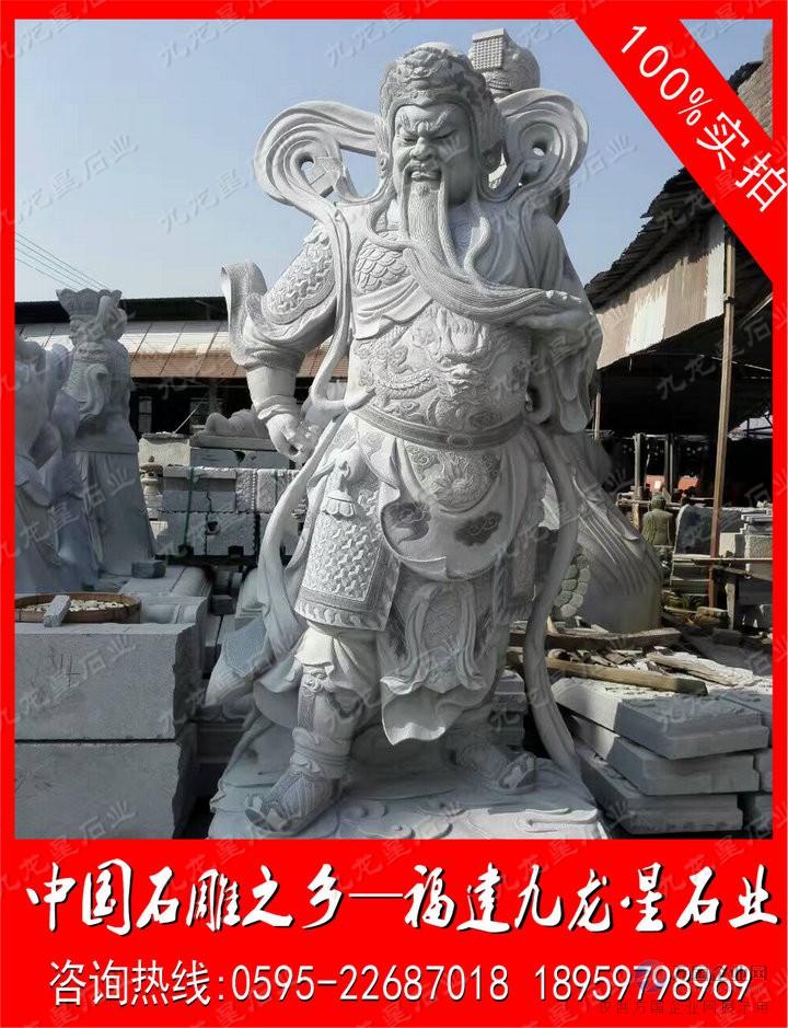 石雕关公 (2)