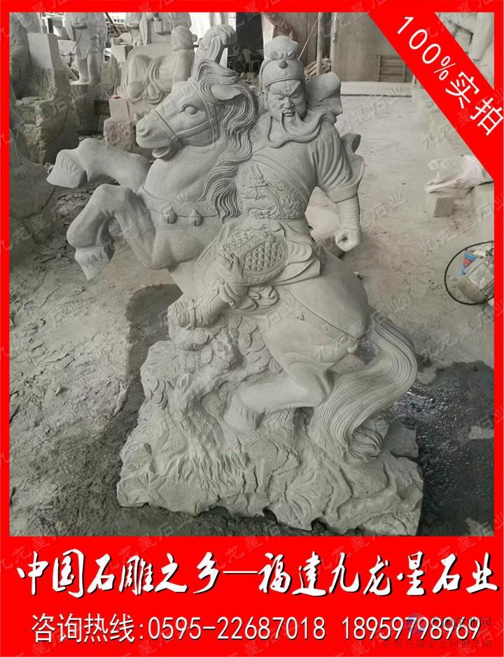石雕关公 (40)