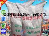 供应美国进口宠物食品级鸡肉粉