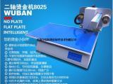 易拓 YT-8025 二轴烫金机---无版、平板、智能烫金机