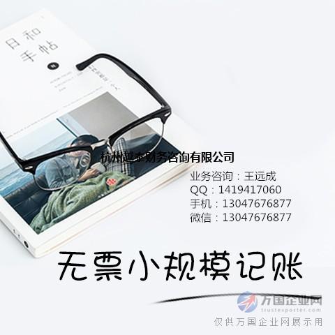 杭州成立进出口公司费用 价格低廉