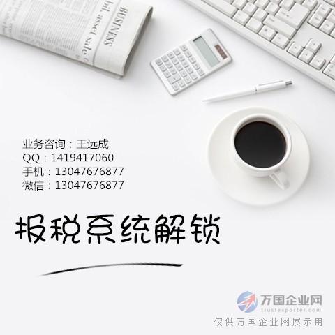 2-代理记账报税系统解锁