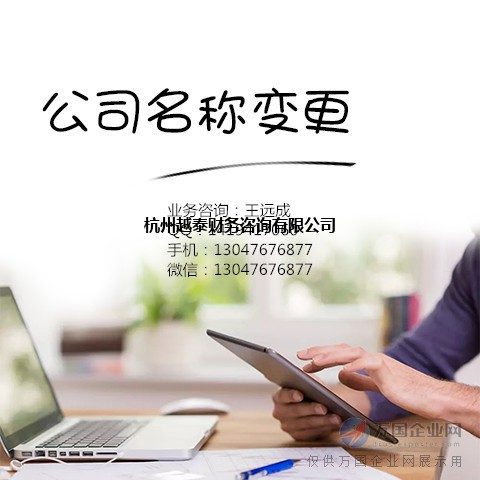 杭州进出口公司注册流程 简单快捷