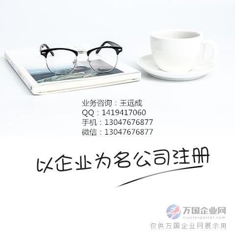 1-个体商户注册