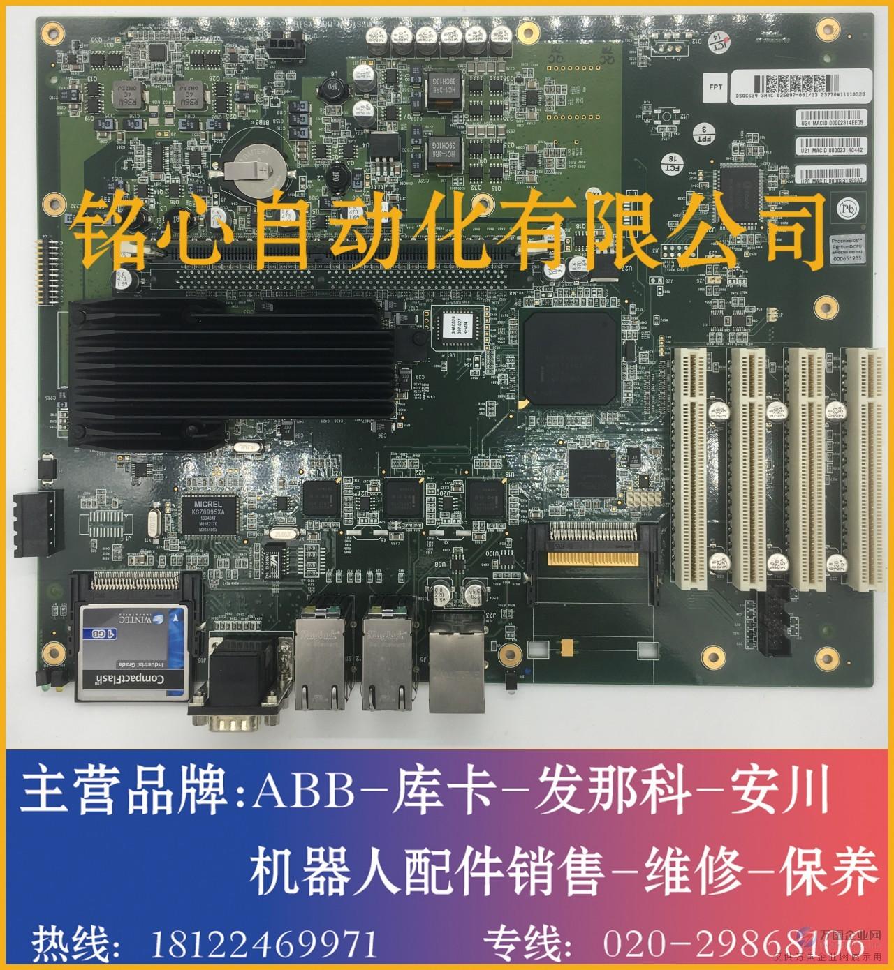 abb机器人主板 dsqc639 维修 销售