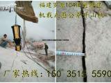哈密和田石灰岩开采液压分解器