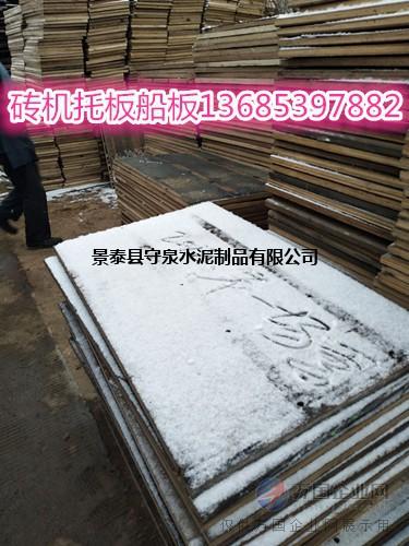 空心砖机托板生产厂家