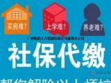 代缴广州个人社保,代买个人社保,代理社保代买