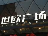 宁波雪弗板字,PVC围边字,楼顶平面发光字