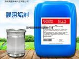 【清迪】厂家供应酸式反渗透膜阻垢剂