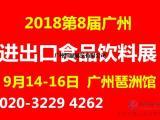 2018第8届广州进口食品饮料展