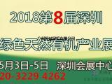 2018第8届华南绿色天然有机食品展览会