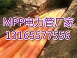 【MPP电力管专卖】φ110MPP电力管10万米现货出售