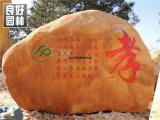 峰景园林直销刻字石黄腊石