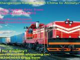 上海到Almaty阿拉木图危险品铁路运输物流服务
