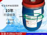 加拿大抗菌剂ULTRA-FRESH FT-7织物防霉抗菌剂