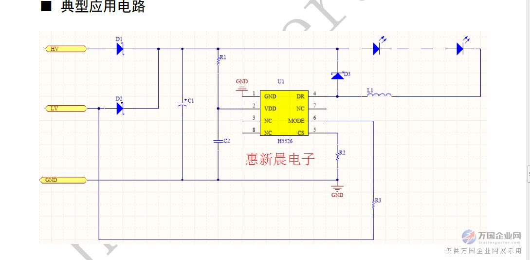 h5526电路图