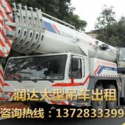 东莞市润达重型设备租赁有限公司的形象照片