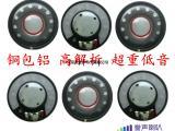 东莞头戴式钕铁硼耳机喇叭厂家 耳机喇叭生产厂家