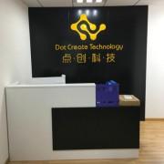 江苏点创信息科技有限公司的形象照片