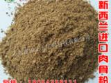 供应新西兰肉骨粉,进口肉骨粉,水产养殖,家禽宠物饲料