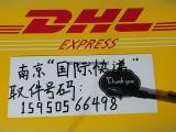 南京海外留学生DHL寄包裹茶叶到沙特巴林等国家几天到