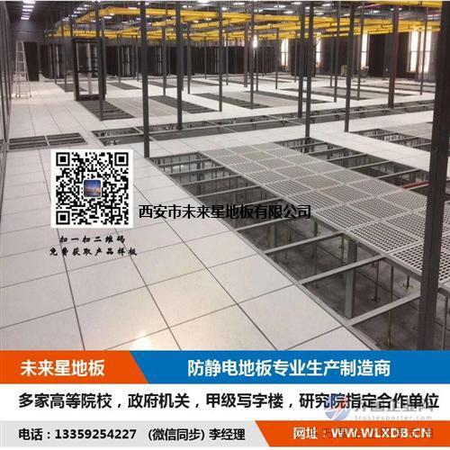 防静电地板 未来星地板 防静电地板安装