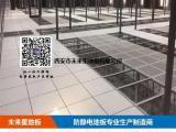 防静电地板|未来星地板|防静电地板安装